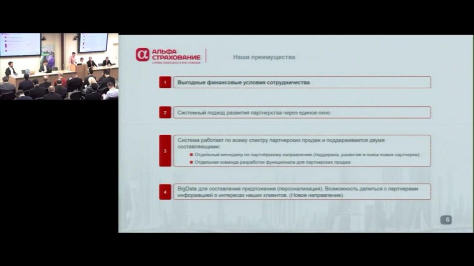"""КРОК: Доклад """"Развитие сервисов и API для online партнеров в страховании"""""""