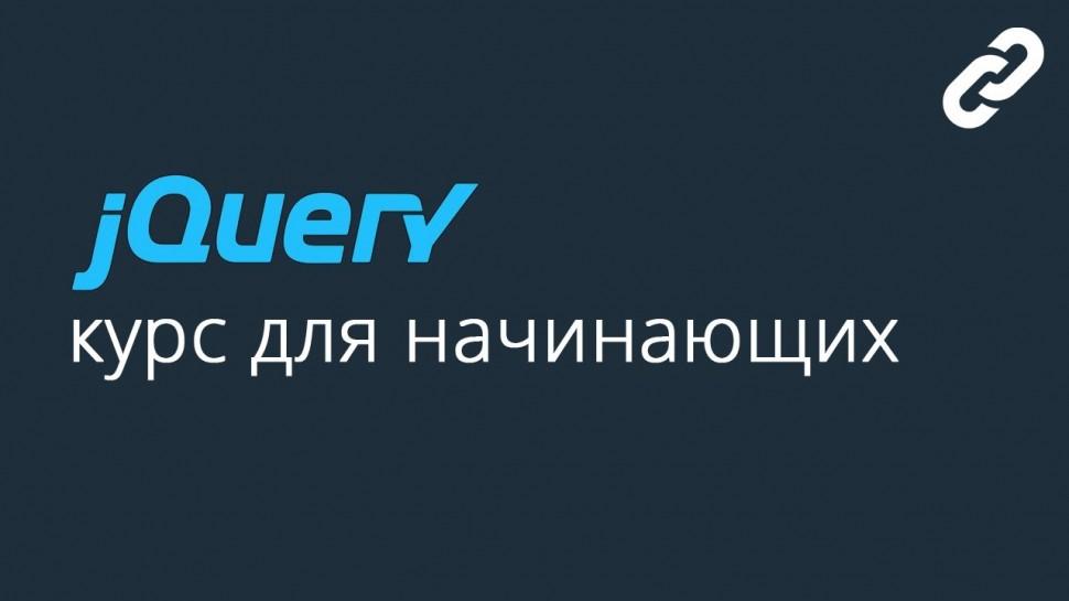 PHP: 03. Урок по jQuery селекторам. Курс по jQuery - видео