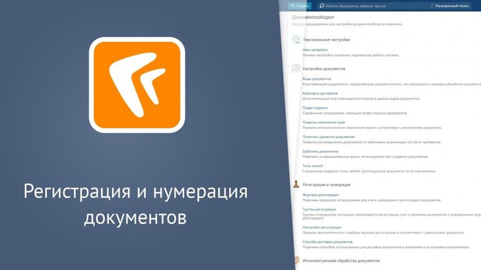 Directum RX: Регистрация и нумерация документов (веб-клиент) - видео