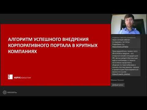 КОРУС Консалтинг: Как внедрить корпоративный портал в крупной компании