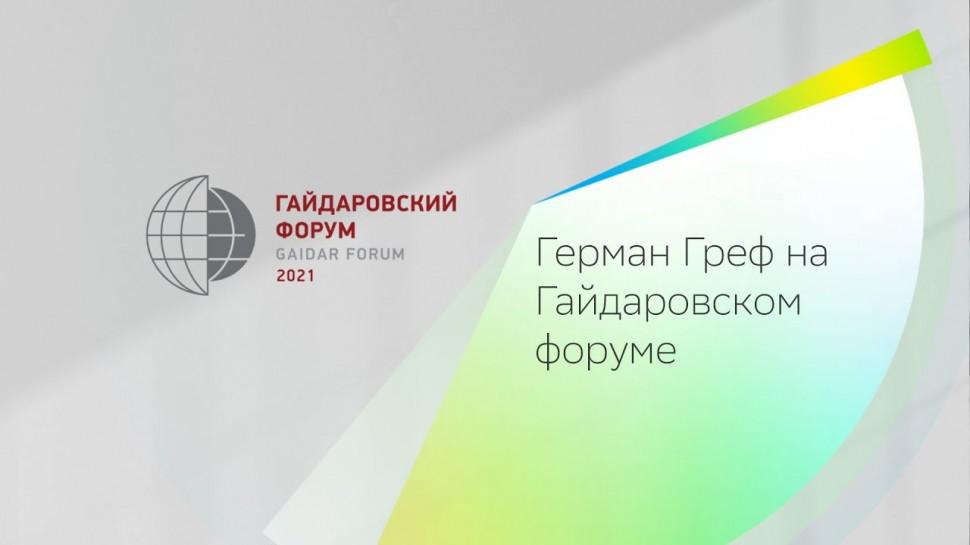 СберТВ: Герман Греф на Гайдаровском форуме 2021
