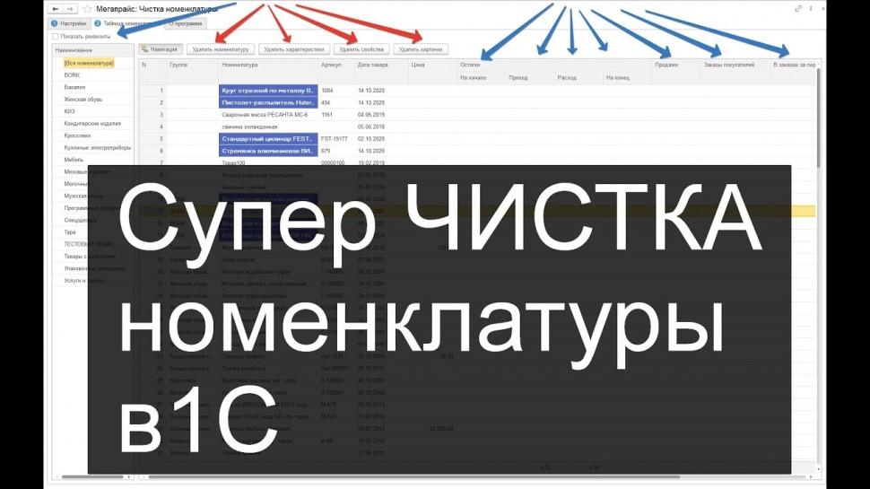 Разработка 1С: Супер ЧИСТКА номенклатуры в 1С от А до Я - видео