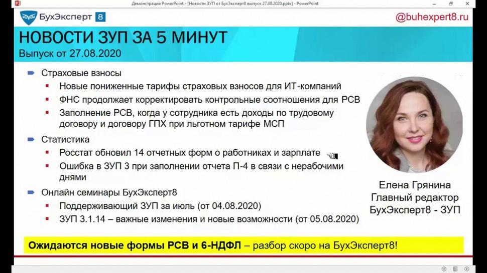 Разработка 1С: Новое в 1С ЗУП за 5 минут, 27.08.2020 (Бухгалтерский учет в 1С Бухгалтерия) - видео