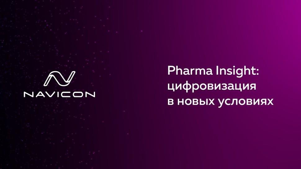 Navicon Pharma Insight: цифровизация в новых условиях - видео