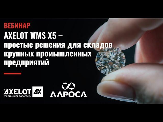 AXELOT: Вебинар «AXELOT WMS X5 – простые решения для складов крупных промышленных предприятий»