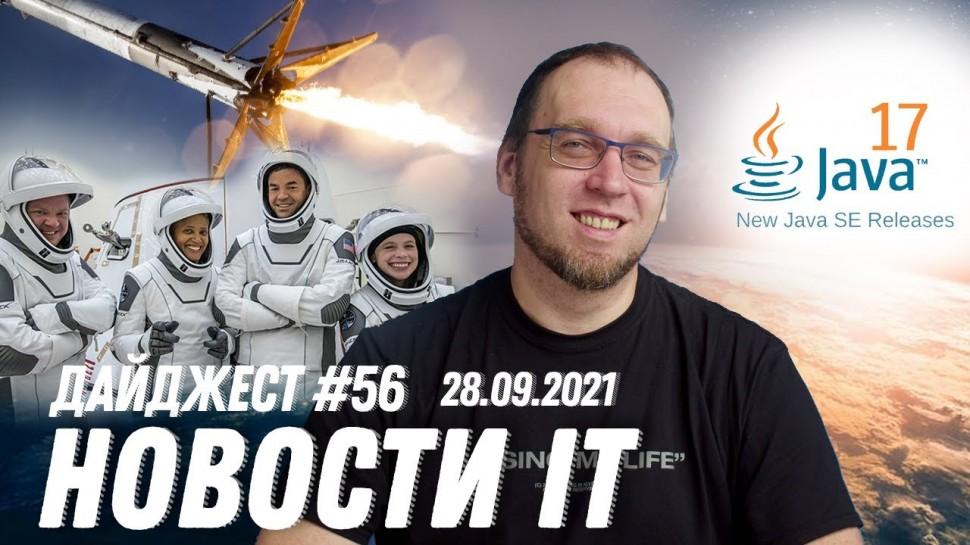 """J: Java 17, """"Лазерный интернет"""" от Google и первый полет корабля SpaceX с гражданским экипажем - в"""