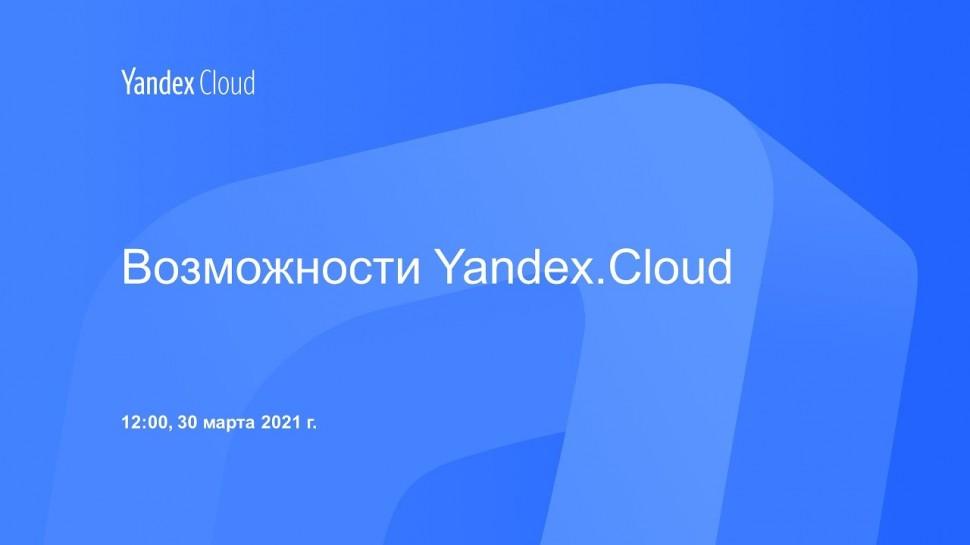 Yandex.Cloud: Возможности Yandex.Cloud - видео