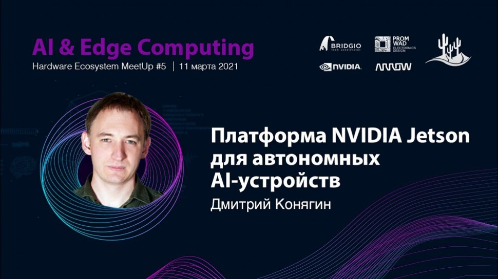 Meetup #5: Приветствие + платформа NVIDIA Jetson для автономных AI-устройств | Дмитрий Конягин