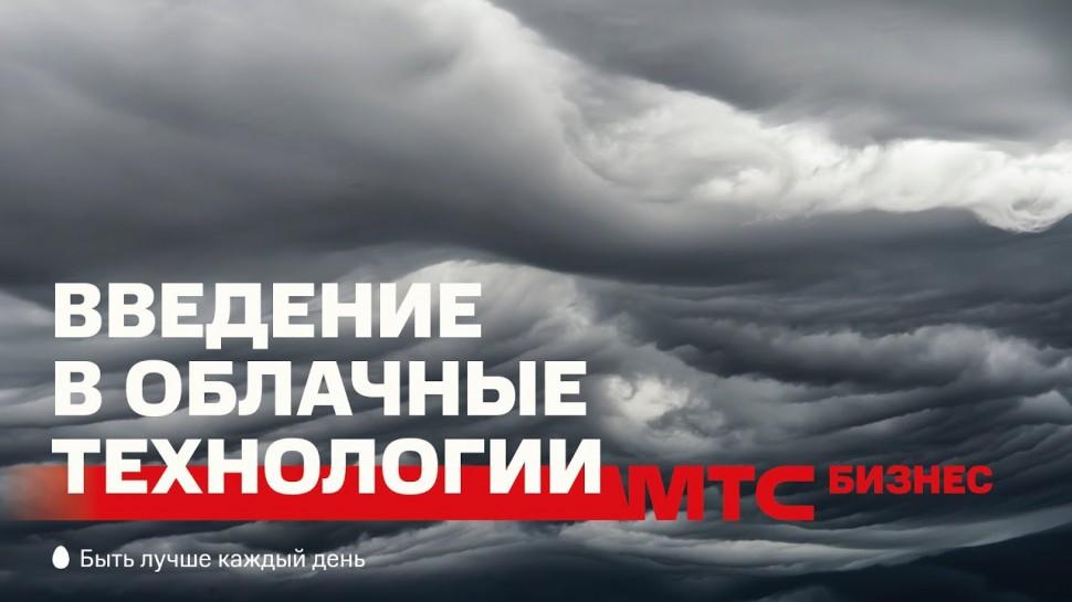 ИТ-ГРАД: Знакомство с облачными технологиями