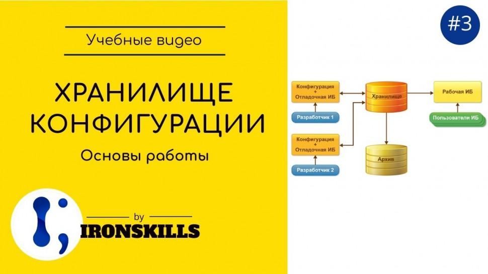 Разработка 1С: Хранилище конфигурации 1С. #3 Основы работы с хранилищем конфигурации - видео