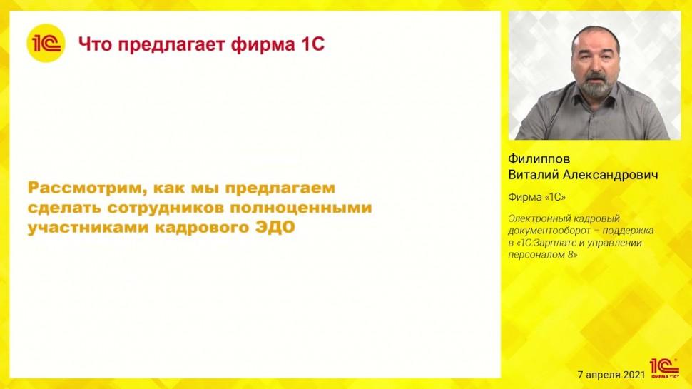 Электронный кадровый документооборот в программе 1С:ЗУП, ред.3 - видео
