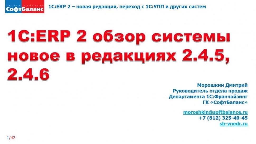 СофтБаланс: 1С ERP 2.4 обзор системы, новое в 2.4.5, 2.4.6