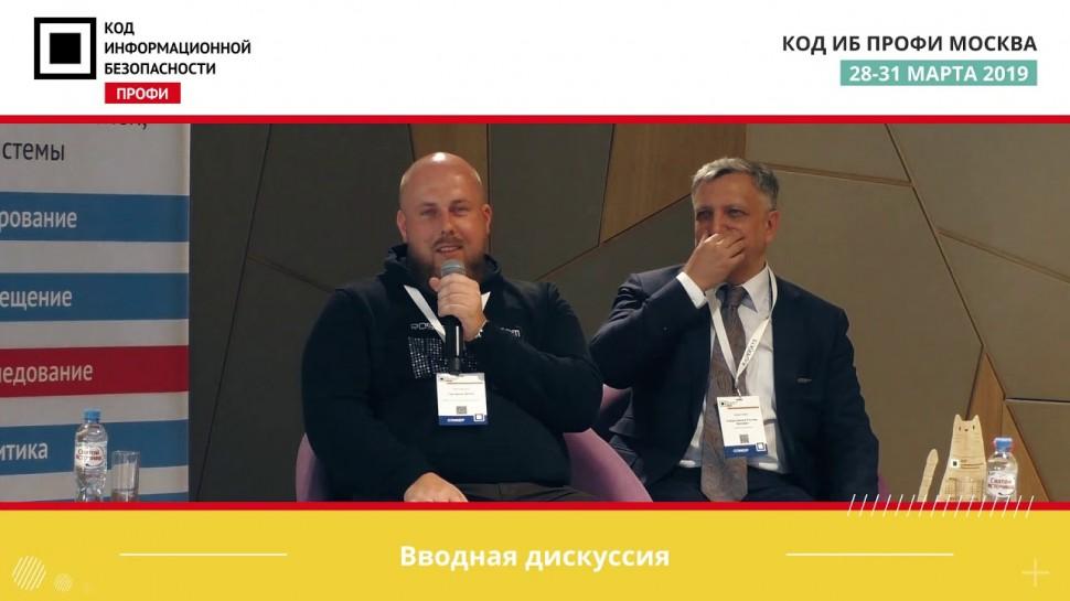 Вводная дискуссия на Код ИБ ПРОФИ 2019 | Москва