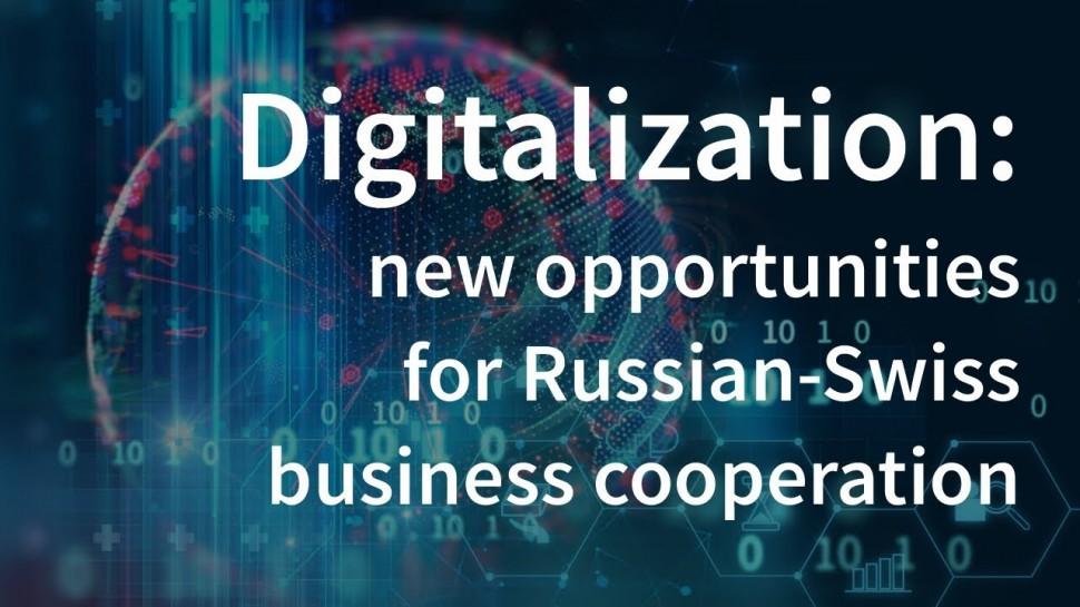 RUSSOFT: Онлайн бизнес-миссия «Цифровизация: новые возможности для российско-швейцарского сотрудниче