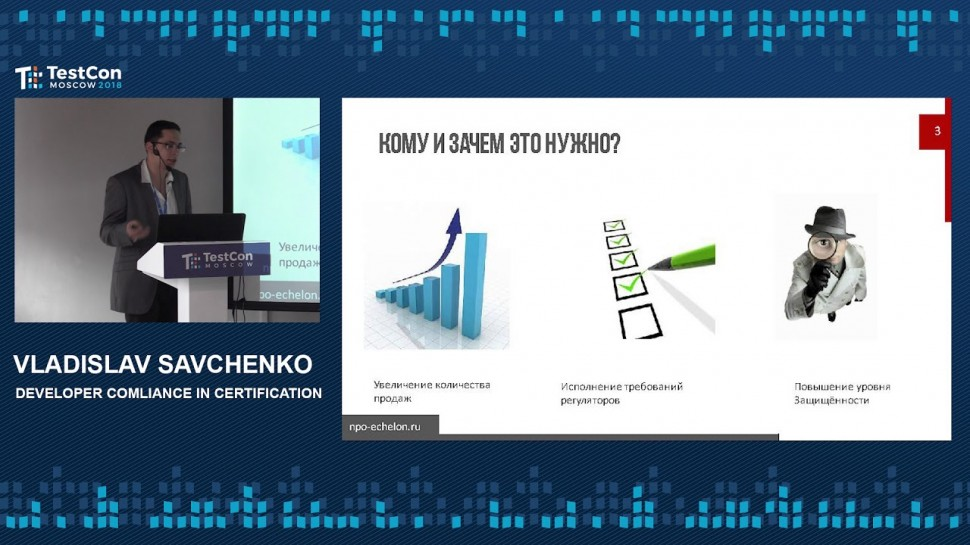 DATA MINER: Vladislav Savchenko - Developer comliance in certification