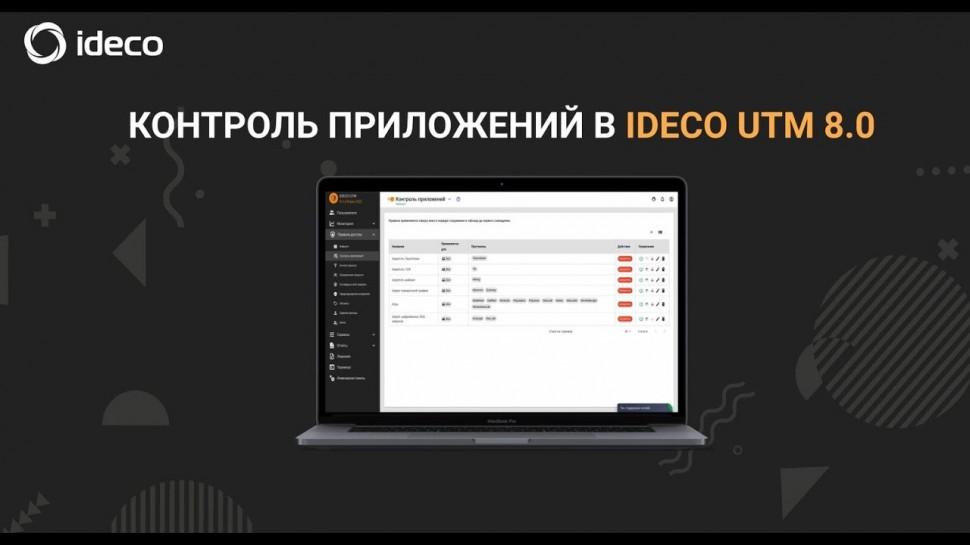 Айдеко: Контроль приложений в Ideco UTM 8 - видео