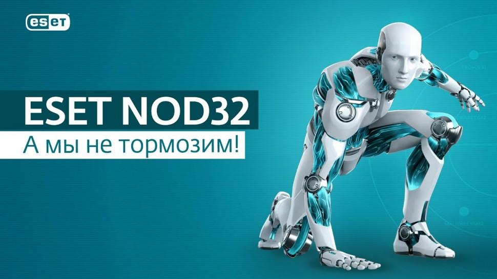 ESET Russia: обновленная версия ESET NOD32