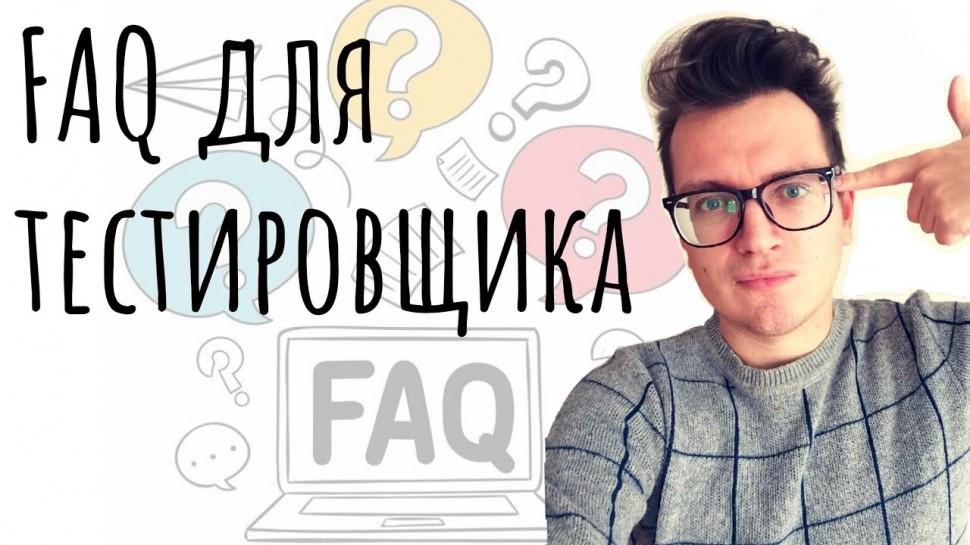 DevOps: Прямой эфир с тестировщиком #3 / Ответы тестировщика на ваши вопросы - видео
