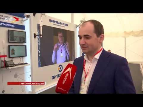 Цифровизация: В Северной Осетии проходит межрегиональное совещание лидеров цифрового развития - виде