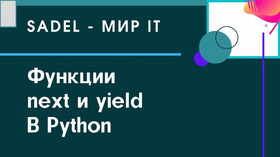 Python: Функции next и yield в Python   Sadel - видео