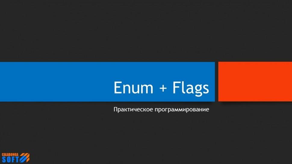 C#: Упражнения с Enum и FlagsAttribute (C#) - видео
