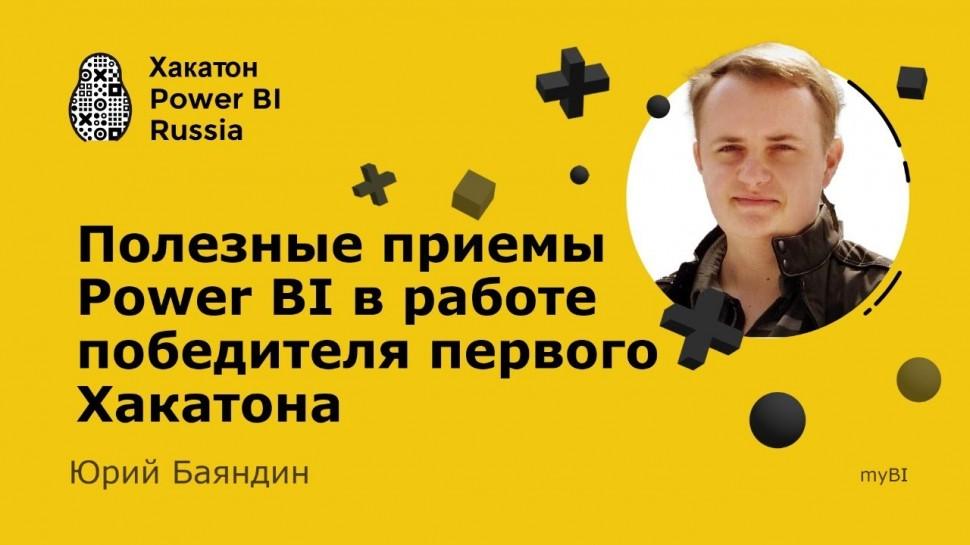 Полезные приемы Power BI - Юрий Баяндин