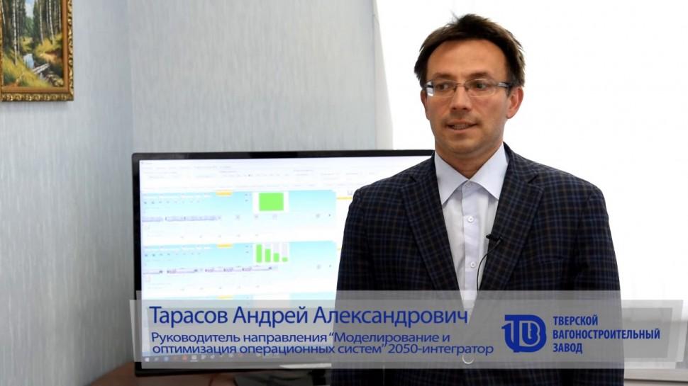 2050-Интегратор: Развитие имитационного моделирования на ТВЗ