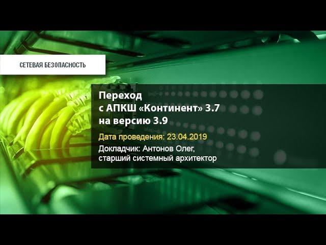 Код Безопасности: Особенности перехода с АПКШ «Континент» 3.7 на АПКШ «Континент» 3.9
