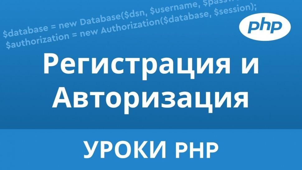 PHP: PHP Регистрация и Авторизация. Полноценное приложение на PHP и MySQL - видео