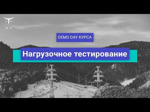 DevOps: Demo Day курса «Нагрузочное тестирование» - видео