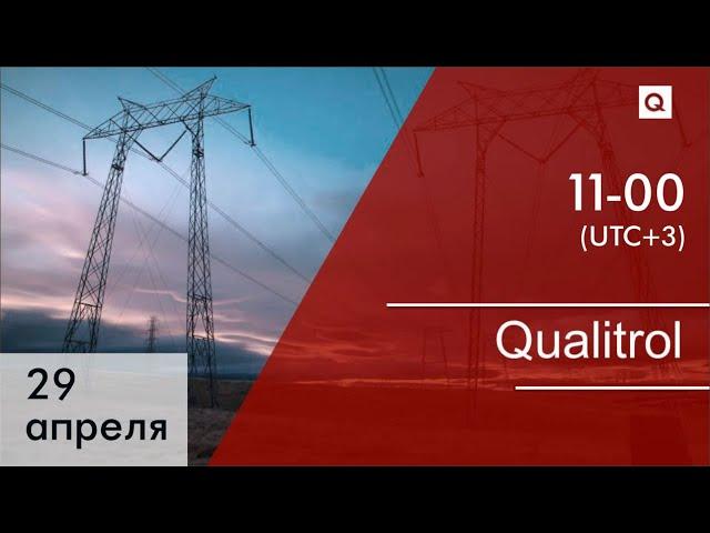 SCADA: Вебинар «Обзор решений Qualitrol» - видео