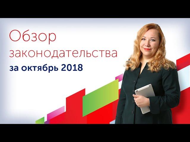 БФТ: вебинар «Эксперт БФТ» - обзор законодательства за октябрь 2018