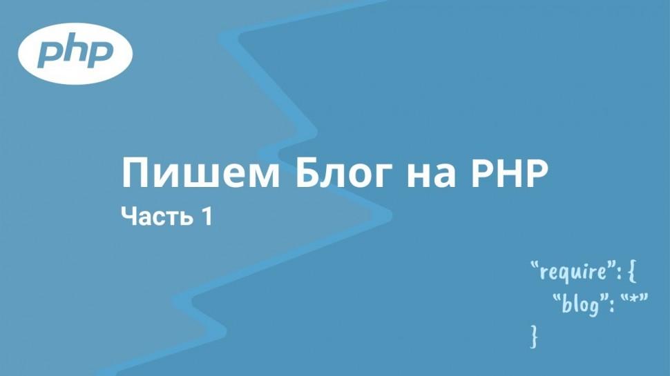PHP: Пишем Блог на PHP. Часть 1: Подготовка проекта - видео