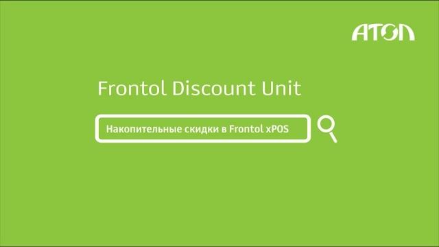 Frontol Discount Unit. Настройка и демонстрация работы накопительных скидок в Frontol xPOS