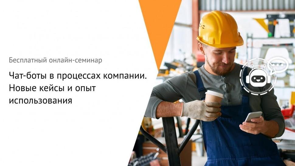 Directum: Чат-боты в процессах компании. Новые возможности и опыт использования. Practicum DIRECTUM