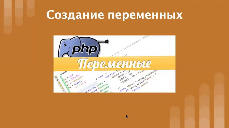 PHP: Web-разработка (PHP введение) - видео