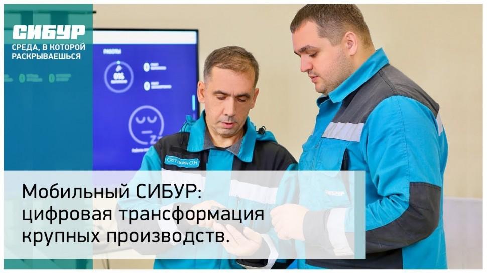 Мобильный СИБУР: цифровая трансформация крупных производств.
