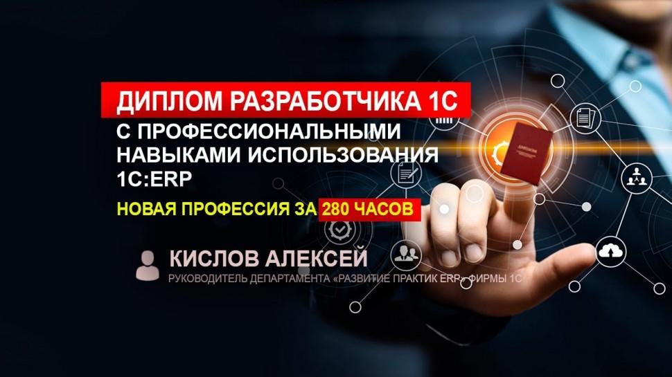 Разработка 1С: Новый курс: диплом разработчика 1С с профессиональными навыками использования 1С:ERP