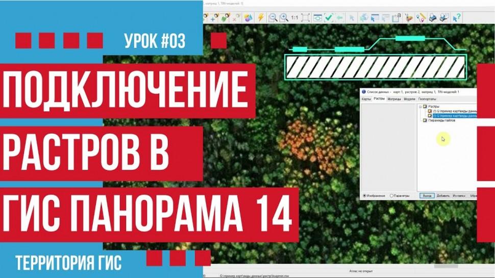 ГИС: Как с максимальным качеством добавить растр в ГИС Панорама 14 - видео