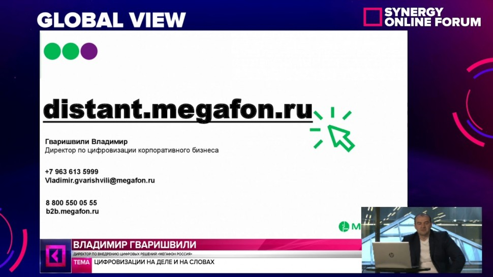 Цифровизация: Synergy Online Forum 2020 | Цифровизация на деле и на словах - видео