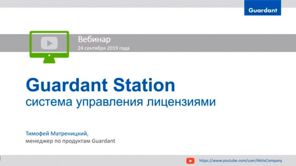 Актив: Вебинар «Guardant Station — новая система управления лицензиями»