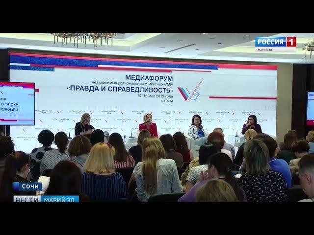 Цифровизация: Журналист из Марий Эл принимает участие в Медиафоруме ОНФ в Сочи - видео