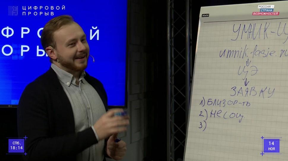 Цифровой прорыв: Истории успеха и провалов проектов «УМНИК». Виталий Киселёв - видео