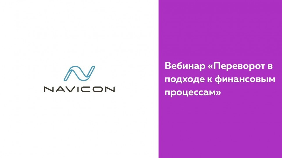 NaviCon: Вебинар «Переворот в подходе к финансовым процессам»
