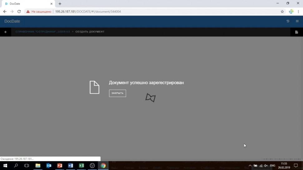 """LanDocs LANIT: Справочник """"Сотрудники"""""""