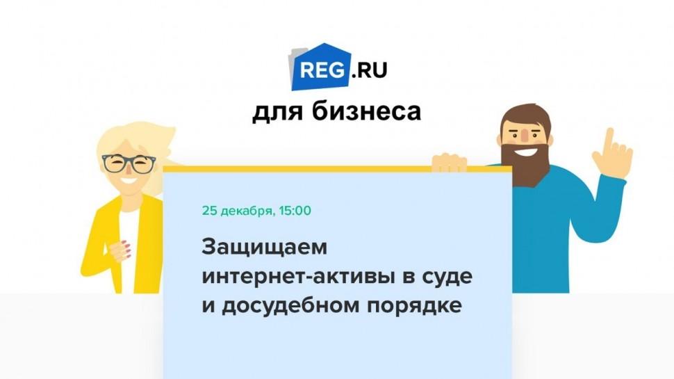 REG.RU: Вебинар REG.RU: Защищаем интернет-активы в суде и досудебном порядке - видео