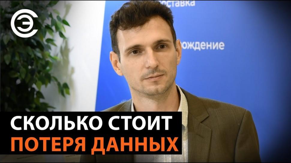 soel.ru: Сколько стоит потеря данных. Сергей Плотко, НПП Цифровые решения - видео
