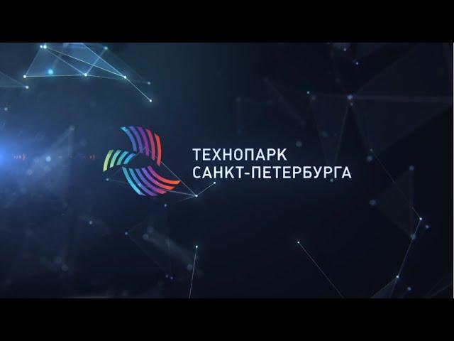 Технопарк Санкт-Петербурга