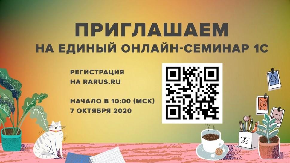 1С-Рарус: Единый онлайн-семинар 1С