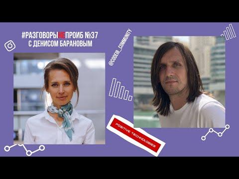 Код ИБ: РазговорыНЕпроИБ №37 с Денисом Барановым, Positive Technologies - видео Полосатый ИНФОБЕЗ